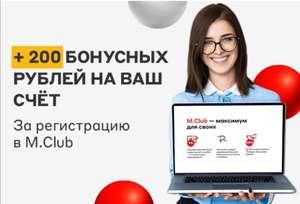 200 Бонусных рублей за регистрацию в M.Club от М.Видео