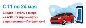 -1₽ с каждого литра топлива при заправке от 25 литров на АЗС «Газпромнефть»