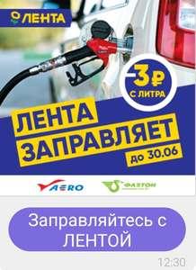 -3 рубля с каждого литра на АЗС Фаэтон и АЭРО от Ленты