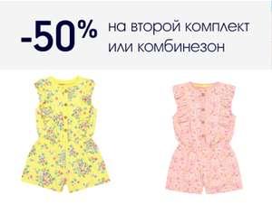 -50% на второй комплект/комбинезон/песочник/платье (например, 2 комбинезона для девочки)