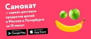 -200/500₽ в приложении Самокат (подходит для старых пользователей)
