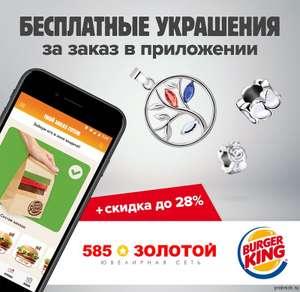 Бесплатное украшение от 585 Золотой за заказ от 99р. в Burger King