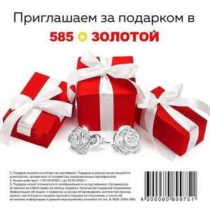 Бесплатно получаем украшение от 585 Золотой