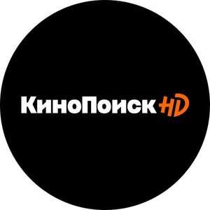 45 дней KinopoiskHD (для новых)