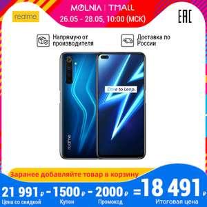 Смартфон Realme 6 Pro RU 8+128 ГБ