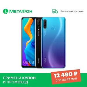 Смартфон Huawei P30 Lite 6/256Gb New Edition