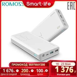 Powerbank ROMOSS Sense 8+ 30000 mAh