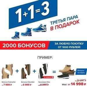3-я пара обуви БЕСПЛАТНО в Спортмастере