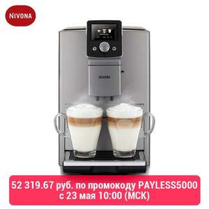 [C 18 мая] Скидки на кофемашины Nivona (например, Nivona CafeRomatica NICR 821)