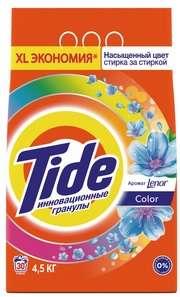 Стиральный порошок TIDE Absolute Lenor Scent Color д/цв. авт. 4,5кг