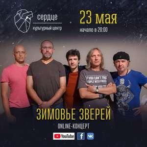 """Онлайн-концерт группы """"Зимовье Зверей"""""""