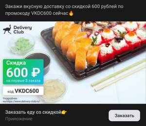 Скидка 600 рублей на первые 3 заказа (3 по 200)
