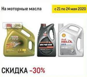 -30% на моторные масла с 21 по 24 мая (доп.скидка до -20% баллами)
