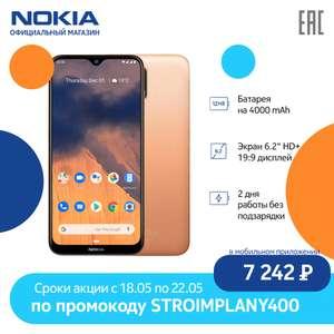 Смартфон Nokia 2.3 2/32GB