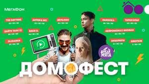 Онлайн фестиваль Домофест для подписчиков megafon.tv