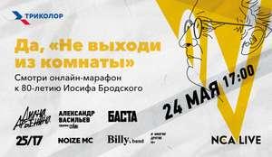 Музыкальный онлайн-марафон «Не выходи из комнаты» памяти поэта Иосифа Бродского