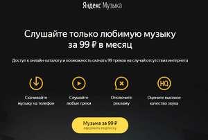 Яндекс Музыка за 99 ₽ в месяц