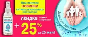 -25% на все при покупке антибактериального спрея 100 мл в Green Mama