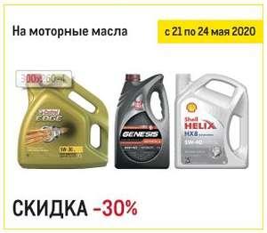 Скидка -30% на моторные масла, например CASTROL MAGNATEC 5W-40, 4л