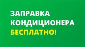 Заправка автокондиционера бесплатно, магазин Колеса даром