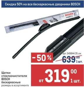 -50% на все бескаркасные дворники Bosch , например AeroEco 53 см