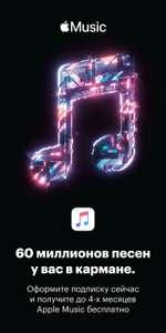 До 4-х месяцев подписки Apple Music (для новых пользователей)