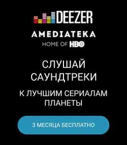 90 дней подписки для новых аккаунтов в музыкальном сервисе Deezer Premium