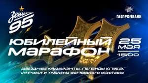 Онлайн-концерт в честь дня рождения ФК Зенит (БИРТМАН, а также Буланова, Корнелюк, BILLY`s BAND, Tequilajazzz)