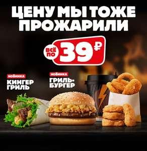 Грильбургер за 39 рублей