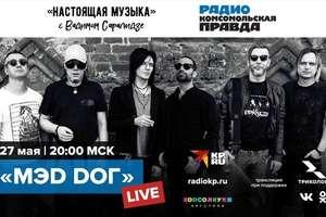 МЭD DОГ - онлайн концерт рок группы