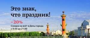 [СПб] -20% на товары в Буквоед сегодня