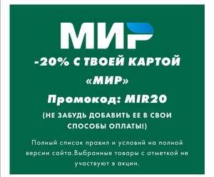 -20% на ассортимент Asos владельцам карты МИР