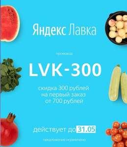 [Мск, СПБ] Скидка 300/700₽ в Яндекс Лавка (На первый заказ)