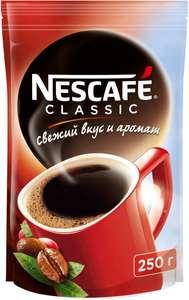 [не везде] Nescafe Classic кофе растворимый гранулированный, 250 г. (пакет)