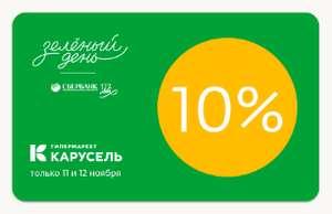 Скидка 10% в гипермаркете Карусель за 1,77 бонусов Спасибо от Сбербанка