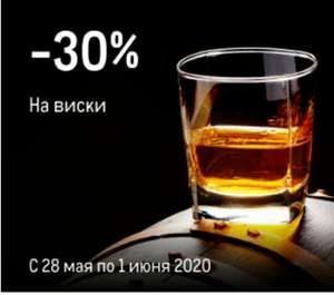 -30% на виски