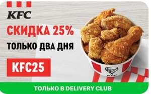 Скидка -25% на все меню KFC (с 29 по 30 мая)