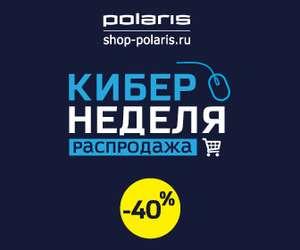 Кибер Неделя в Polaris