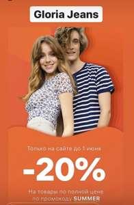 Скидка 20% в Gloria Jeans
