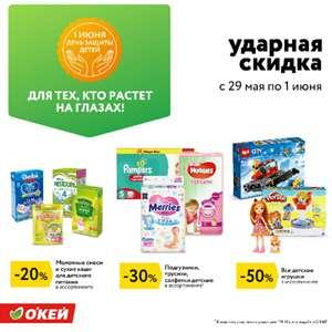 Скидки на игрушки до -50%, детское питание -20%, подгузники -30%