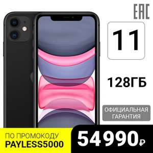 Apple iPhone 11 128 GB (EAC/РСТ)