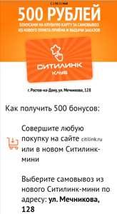 [Ростов-на-Дону] 500 баллов в подарок