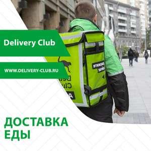 Скидка 300/700 рублей на первый заказ на доставку продуктов через Delivery Club