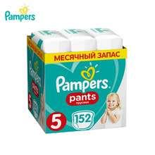 Трусики Pampers Pants Месячный запас (напр. 12-17 кг, размер 5, 152 шт.)