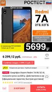 Xiaomi Redmi 7A 32gb plus tmall