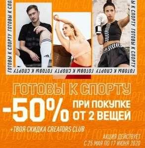Распродажа Adidas и Reebok 50% плюс промокод на 20%!