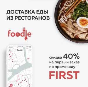40% скидка на вынос или доставку на первый заказ в foodleapp
