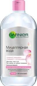 GARNIER мицеллярная вода 3 в 1 для всех типов кожи, 700 мл