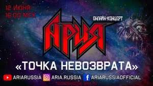 """Онлайн-концерт группы """"АРИЯ"""""""