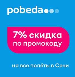Скидка 7% на все полеты в Сочи